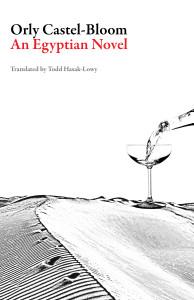 Egyptian Novel front4